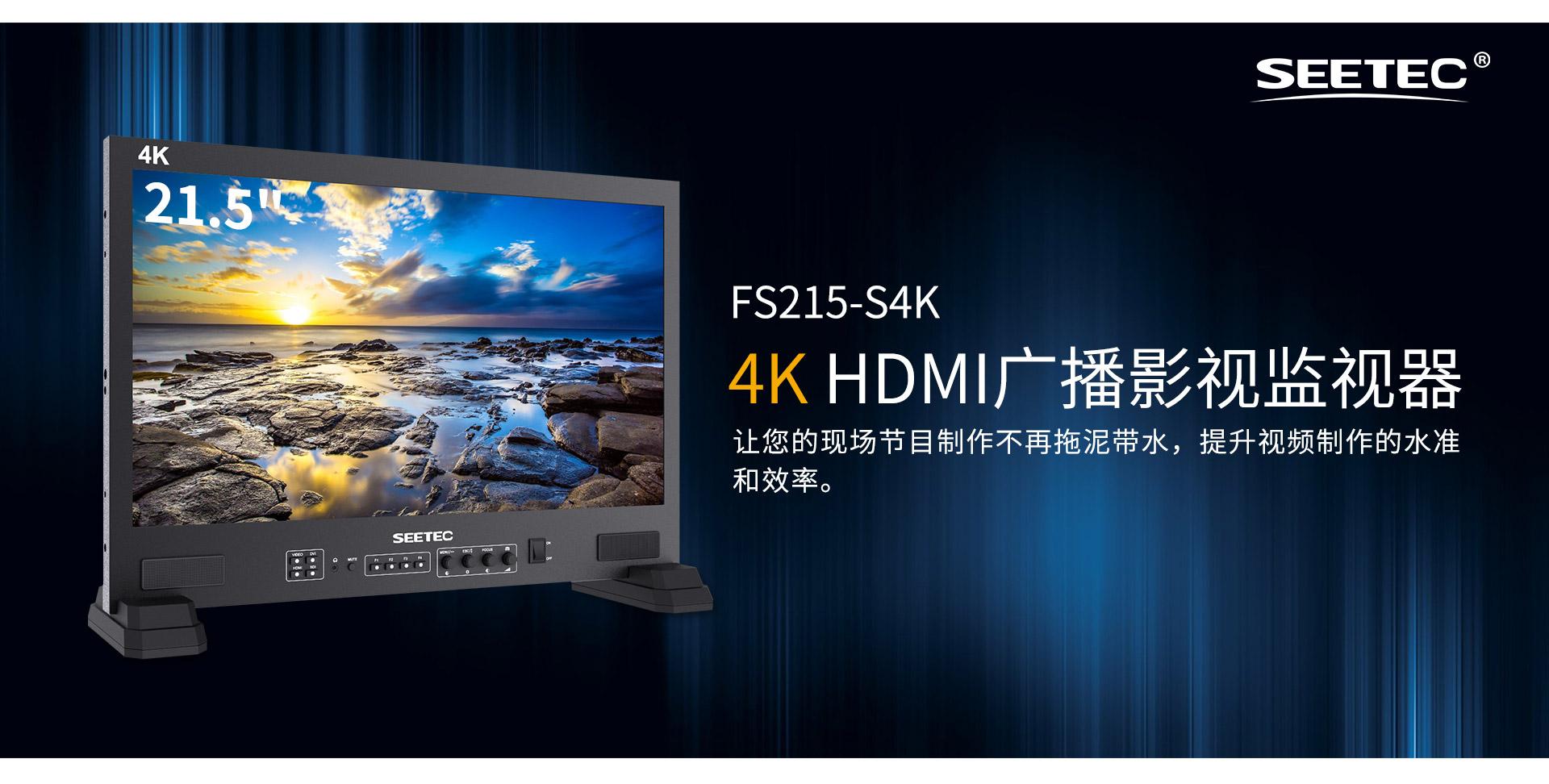 4K-HDMI广播影视监视器