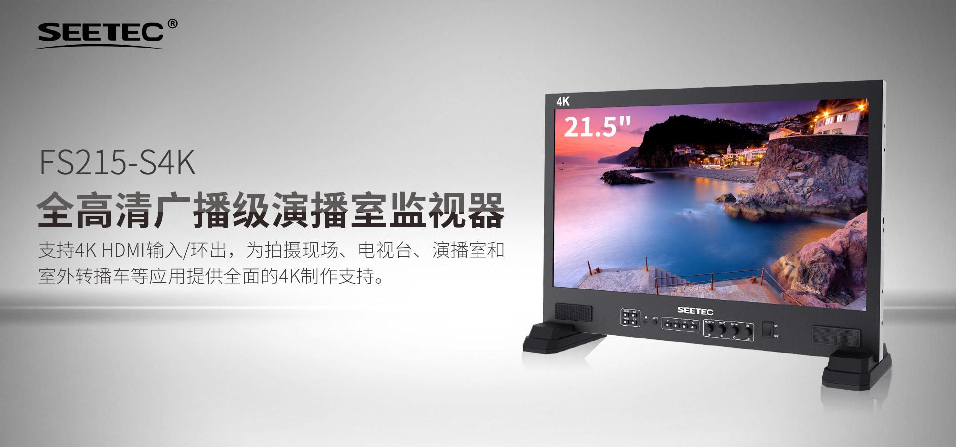 SEETEC215寸广播级演播室监视器