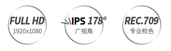 全高清IPSrec709监视器